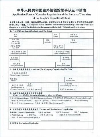 Chinese Legalisation Form updated