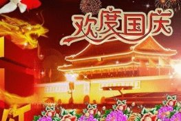 2018 China National Day Closure