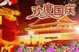 2018 China National Day Closure