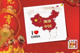 Happy Chinese Lantern Festival