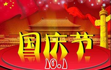 Closure of Chinese National Day 2016