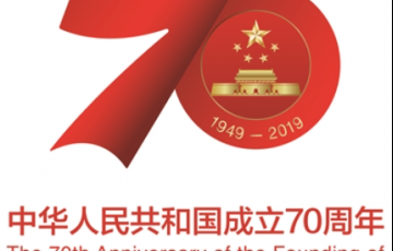 China National Day 70th Anniversary