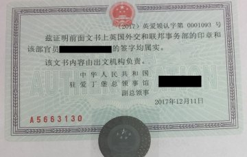 UK Docs Authenticated for China - updated