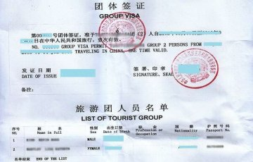 Chinse Group visa for Tibet