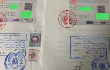 UK Documents Attested For Egypt